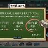 E7 攻略中(丙)