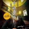 本と歩く謎解きの夜〜推理作家センゴクからの挑戦状〜(再演) 2017.7.7