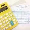 別居中の保育料算定
