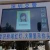 顔認識技術で、信号無視の歩行者を個人特定し、顔も晒します。中国各都市に設置された顔認識交通システムに大きな議論
