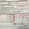 【注意喚起】定額給付金郵送申請の罠に注意