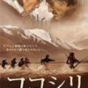 チベットカモシカを救った男たち!映画「ココシリ~マウンテンパトロ-ル~」