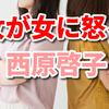 【女が女に怒る夜】西原啓子(にしはらけいこ)、バイセクシャル女性が嫌いな女とは?