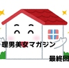 週刊 理男美女家進捗マガジン Final