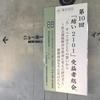 鎌倉投信の第10回「結い2101」受益者総会