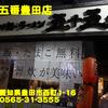 五十五番豊田店~2018年5月4杯目~
