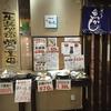 博多魚がし 市場会館店は鮮度の高い海鮮料理が絶品