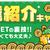 ポイントインカムのお友達紹介キャンペーンは毎月開催中!普通は100円分なので、当ブログの方がお得!