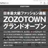 ZOZOTOWNがPayPayモールに出店!グランドオープン記念キャンペーンでポイント10倍!