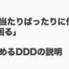 非エンジニアの方に「DDDって何なの?」と聞かれたときの説明[ドメイン駆動設計]