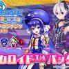 v flowerと音街ウナが Nintendo Switch 音楽ゲーム「グルーヴコースター ワイワイパーティー!!!!」に登場。DLC「ボーカロイド パック4」に楽曲やナビゲーター、アバターを収録