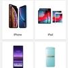 iPhoneの購入方法・・どこで買う?