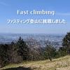 【フリースタイルリブレ】ファスティング登山で糖新生すると血糖値はどうなるか