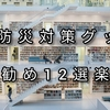 🎗防災対策グッズお勧め12選楽天🎗