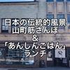 【高岡 山町筋さんぽ】土蔵造りのレトロ町並みと美味しいお惣菜「あんしんごはん」