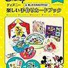 ポップで可愛いディズニーカードを作れるクラフトブック