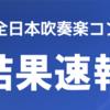 【中学校の部】2017年全日本吹奏楽コンクール結果速報【管楽器担当のあるあるネタ特別編】