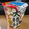 ローソンで見つけたカップ麺「池袋大勝軒 わんたん中華そば 大盛り」を頂いた! #グルメ #食べ歩き #ラーメン
