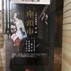 美と芸があればなりたつ@六本木歌舞伎「座頭市」