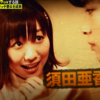 【スカッとジャパン】人の不幸大好き女!リコピンがウザすぎるw【須田亜香里】