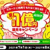 【7/1~8/31】(dカード)dカードクレジットカード決済限定 夏の総額1億円山分け還元キャンペーン!