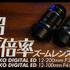 M.ZUIKO DIGITAL ED 12-200mm F3.5-6.3 と 12-100mm F4 IS PRO 比較レビュー【マイクロフォーサーズ超高倍率ズームレンズ】