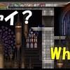 【悪魔城ドラキュラHD】初心者がホァイに挑戦してみた【ゆっくり実況】