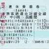 三連休乗車券(2015年1月)