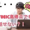 昨今のTOEIC批判について〜TOEIC高得点=話せるではない?!