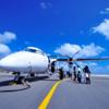 旅行の個人手配は意外と簡単*自分で海外行きの航空券を手配する方法