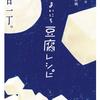 豆ちゃん新刊「まいにち豆腐レシピ」完読。豆腐のような漢になりたい!