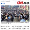 シレッと「日本が汚染国」と宣伝する中国