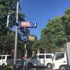 谷根千 煉瓦巡り(24)  東京大学  文京区向丘、本郷
