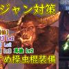 【MHWアイスボーン】「冰気錬成&ひるみ軽減」でラージャン対策!おすすめ操虫棍装備