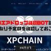 【仮想通貨】XPCエアドロップ確認Bot誕生!受け取り予定額を確認しておこう!
