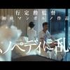 【日本映画】「ジムノペディに乱れる 〔2016〕」ってなんだ?
