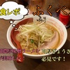 ふくべえで食レポ!福岡大名にある熱旨ベジ系味噌ラーメンと餃子が超美味しい!!