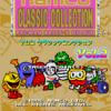 私のアーケードゲーム履歴書 ナムコクラシックコレクションVol.2