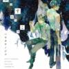【感想】『夜空のすみっこで、/ハヤカワノジコ先生』―どんなに遠ざかっても、星のように胸の中で瞬いている―