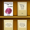 iBooksで表紙画像を表示させる方法