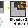 【Blender】Blender2.8 アドオン F2