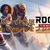 XIM APEXでPS4版Rogue Companyをプレイする