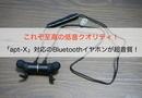抜けの良い重低音が凄い!apt-x対応の防水Bluetoothイヤホン「Vismera BT-515F」が良コスパ過ぎる!