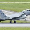 嘉手納基地所属F15戦闘機、燃料系統のトラブルで宮崎県航自新田原基地に緊急着陸 - 待てども詳しい記事が出てこないのはなぜか。嘉手納のF15といえば今年6月に那覇市沖の海上で墜落したばかりの同機種だが !?