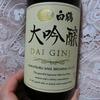 【独女と酒】コンビニで買える日本酒:白鶴 大吟醸~中口でありながらも甘く酒がすすむ