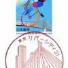 【風景印】リバーシティ21郵便局
