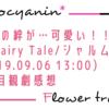 【花組】同期の絆が…可愛い!「A Fairy Tale/シャルム!(2019.09.06 13時)」感想