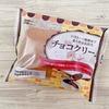 【コープデリ】箱で買うチョコクリームパン!?