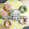 ミスド×祇園辻利◆桜と抹茶が香るドーナツ『咲く抹茶』 / Mister Donut @全国