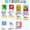 気血のバランスを整える本! 【体を若返らせる「気」の超健康法】が8月20日まで送料無料!